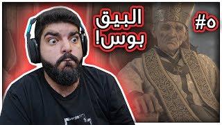 حكاية طاعون : لقينا المطهر الكبير !! - #5 - A Plague Tale