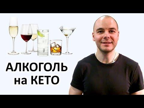 Алкоголь и похудение на КЕТО диете | Спиртное на кето, кетоз