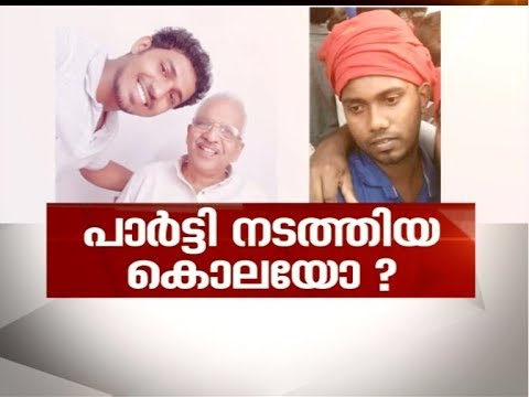 Shuhaib murder: Two Kerala CPM workers surrender | News Hour 18 Feb 2018