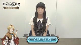グランブルーファンタジー キャストコメント #3 ビィ役 / 釘宮 理恵さん 釘宮理恵 動画 12