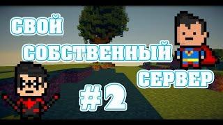 cвой Minecraft Сервер - Часть 2: Как открыть порты