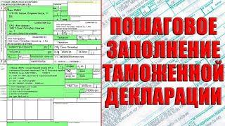 Заполнение таможенной декларации | ГТД(, 2017-07-17T13:51:24.000Z)