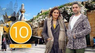 ما الذي جعل مدينة أورفا التركية الثانية بعد إسطنبول من حيث عدد السوريين فيها؟ #تكسي_الضايعين