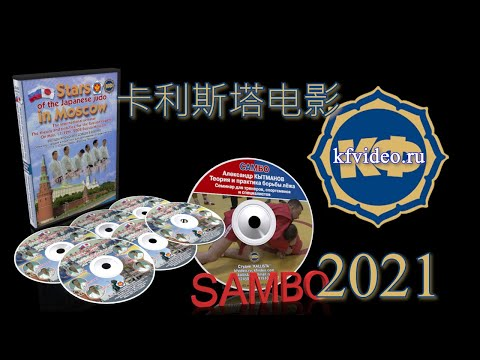 关于桑博和柔道的培训影片。购买影片并下载到你的电脑.