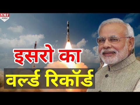ISRO के World Record पर Lok Sabha में बजी तालियां, 130 से ज्यादा Satellite भेजा