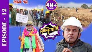Sakkigoni | Comedy Serial | Episode-12 | Sitaram Kattel (Dhurmus), Arjun, Kumar, Sagar, Hari