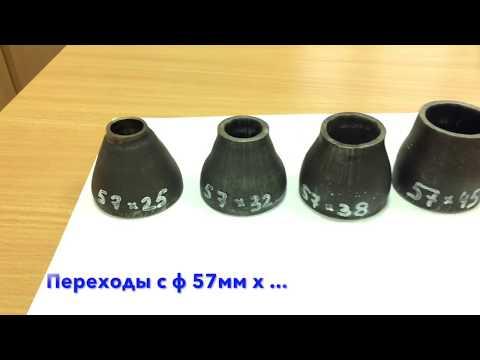 Видео Гост трубы стальные размеры