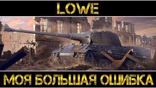 lowe - МОЯ БОЛЬШАЯ ОШИБКА