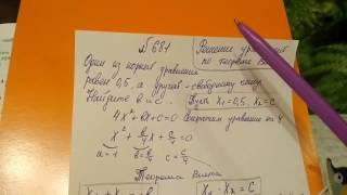 681 Алгебра 8 класс, Решите уравнение с помощью теоремы Виета
