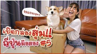 ตามคำเรียกร้อง!!_#มิตรรักนักสุ่ม_กล่องรวมกลับมาแล้ว!!_#ของญี่ปุ่นมือสอง_🍊ส้ม_มารี_🍊