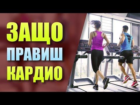 Кардио тренировка -
