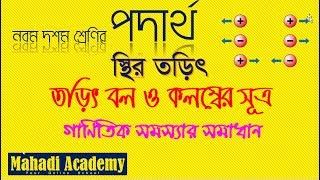 স্থির তড়িৎ(Static Electricity)| তড়িৎ বল সম্পর্কীত একটি সমস্যার সমাধান| Mahadi Academy Live