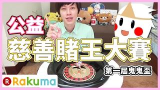 鬼鬼公益同樂會🎉【慈善賭王大賽 🃏】跟 Rakuma樂趣買 一起做公益✨ thumbnail