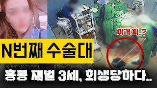 누구도 피할 수 없다. 성형살인공장 - 홍콩 재벌 3세 여성 살해사건 2편 - (Korea plastic surgery and Ghost Surgery)