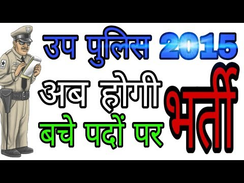 UP POLICE, 2015, MEDICAL, JOINING LETTER, NEW UPDATE, UPP,  In Hindi