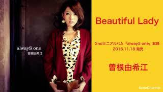 『Beautiful Lady』曽根由希江 作詞・作曲:曽根由希江/編曲:二木元太...