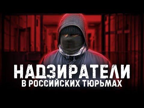 Зверства надзирателей / Ад в российских тюрьмах