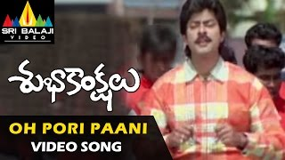 Subhakankshalu Video Songs | Oh Pori Paani Video Song | Jagapati Babu, Raasi | Sri Balaji Video