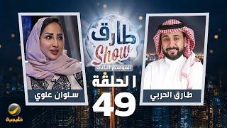 برنامج طارق شو الموسم الثاني الحلقة 49 - ضيفة الحلقة سلوان علوي