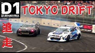 Ultimate Drift 追走 Tsuiso① 2017 D1GP Rd.7 Tokyo Drift in Odaiba お台場  爆煙ドリフト JDM Drift Exhaust Sound