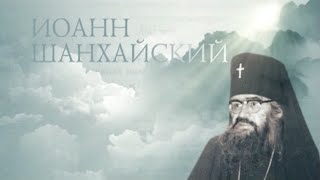 ИОАНН ШАНХАЙСКИЙ. Старцы. St. John of Shanghai and San Francisco
