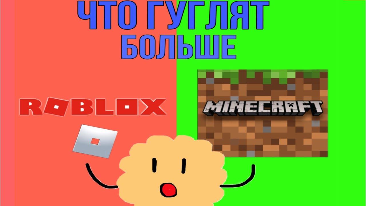 ЧТО ГУГЛЯТ БОЛЬШЕ?? - YouTube