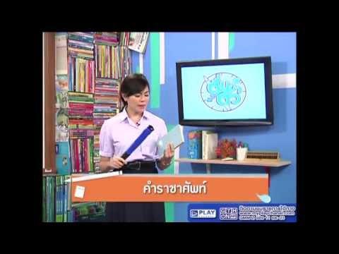 ตื่นมาติว วิชาภาษาไทย 20 พ.ค. 56
