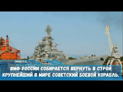 ВМФ России собирается вернуть в строй крупнейший в мире советский боевой корабль.