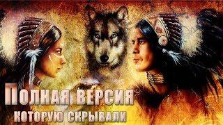 История о двух волках | ПОЛНАЯ ВЕРСИЯ