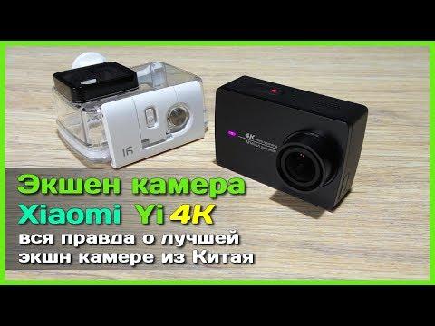 📦 Камера Xiaomi Yi 4K - Вся правда о лучшей экшн камере из Китая