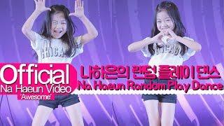 나하은 (Na Haeun) - 랜덤 플레이 댄스 (Random Play Dance) - DIA FESTIVAL 2017