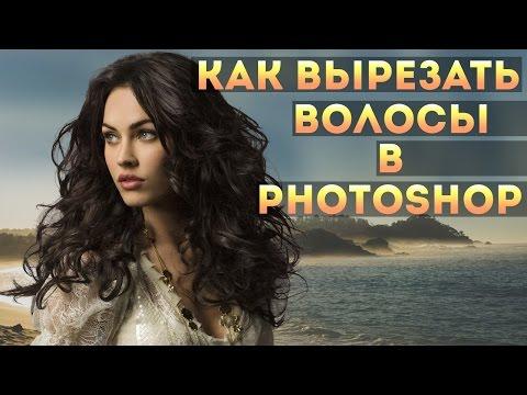 Фотошоп онлайн Обрезать фотографию онлайн Photoshop online