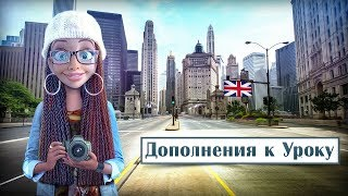 Дополнение к Уроку 300 Разговорных Фраз на Английском Языке для Туристов.