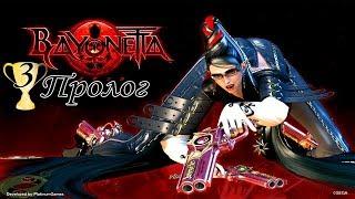 +18 Прохождение Игры Bayonetta: Пролог - Паперть!