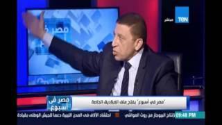 النائب هشام والي :فين الدولة الي في العالم الي فيها 10 ألاف وزير مالية  لسه الفكر العقيم ده عندنا