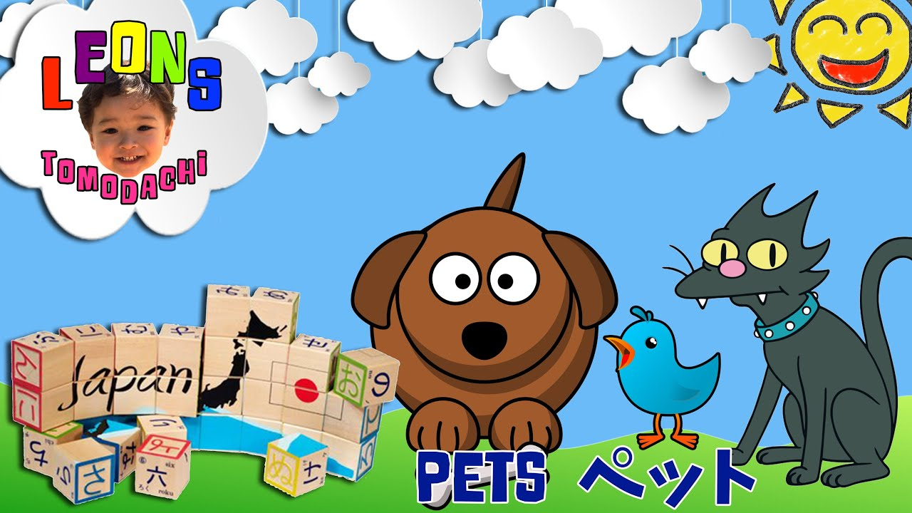 Kids! Learn About Pets in Japanese! ペットの名前の日本語を学ぼう!