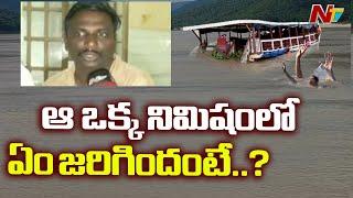ఆ ఒక్క నిమిషంలో ఏం జరిగింది? | Face To Face With Boat Capsize Victims From Rajamundry Hospital | NTV