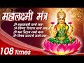 Mahalakshmi Mantra 108 Times   Om Mahalakshmai Namo Namah By Usha Mangeshkar I Audio Song