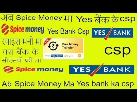 Spice Money Ma Yes Bank CSP NEW Option Sa Free Money Transfer स्पाइस म