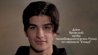Дэни Яровский - Рома из сериала Улица. HTStar