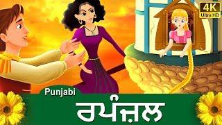 ਰਪੂਨਜ਼ਲ - rapunzel in punjabi - children stories in punjabi - 4k uhd - punjabi fairy tales