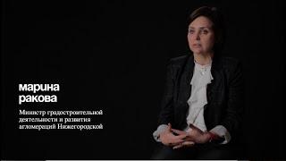 Марина Ракова о работе в отборочном комитете | Архитекторы.рф