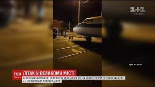 Вночі вулицями Києва їздив літак