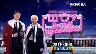 """Шоу Братьев Шумахеров - 30 декабря на канале """"Украина"""""""