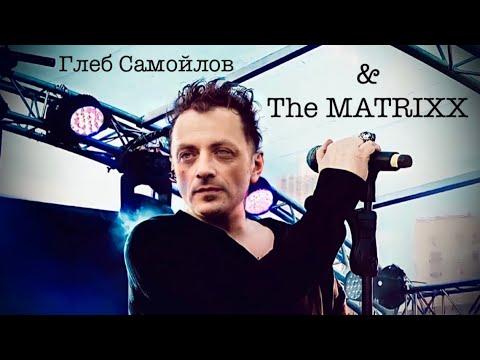 Глеб Самойлов & The MATRIXX 50+1 Концерт на корабле