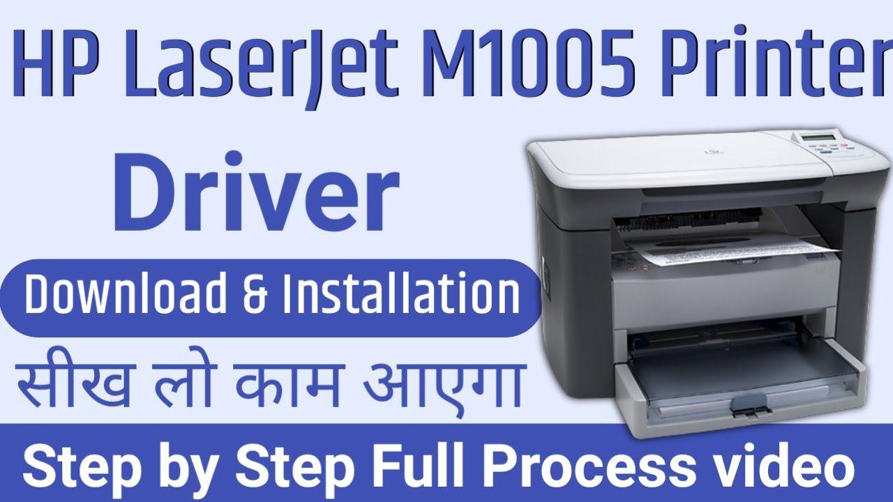 Hp laserjet m1005 mfp installation software, free download windows