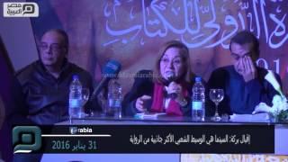 مصر العربية | إقبال بركة: السينما هي الوسيط الشعبي الأكثر جاذبية من الرواية