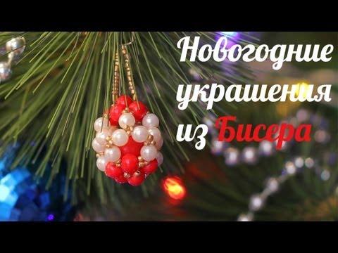 Видео МК. Новогодние украшения на Ёлку!/Christmas ornaments on the Christmas tree, handmade