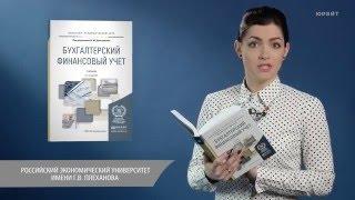 видео Бухгалтерский и финансовый учет