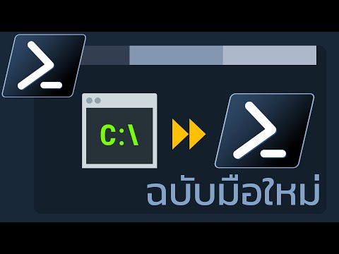 PowerShell สำหรับคนที่ใช้ Command Prompt (cmd) มาก่อน